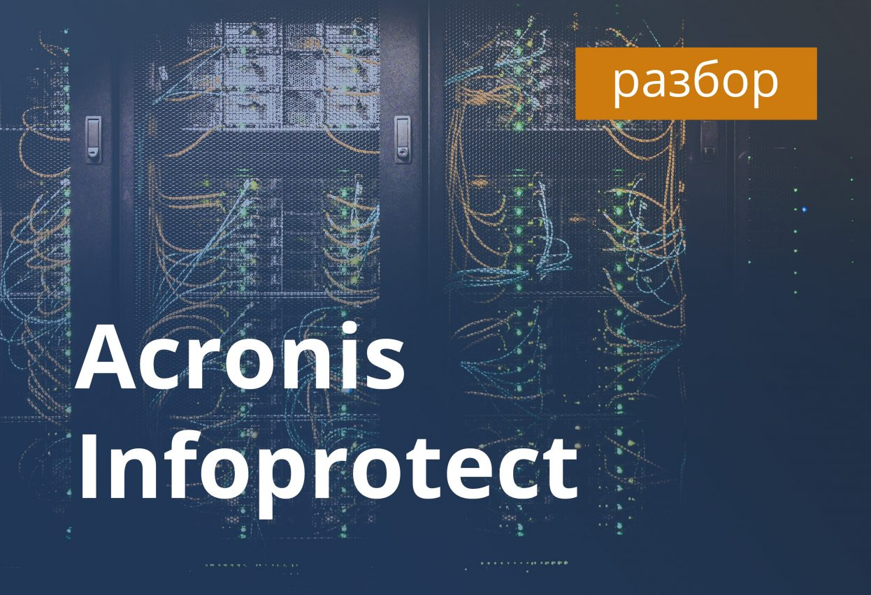 Acronis Infoprotect