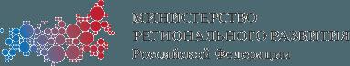 ИТ-ГРАД завершила поставку аппаратно-программного обеспечения для Министерства регионального развития Российской Федерации