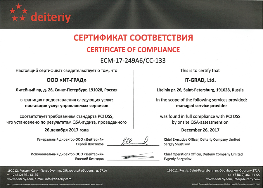 Сертификат соответствия Certificate of compliance - managed service provider - full compliance with PCI DSS - 26.12.2017