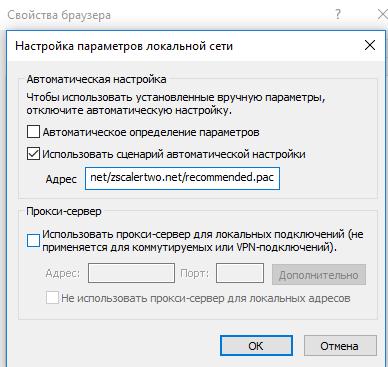 PAC-файл