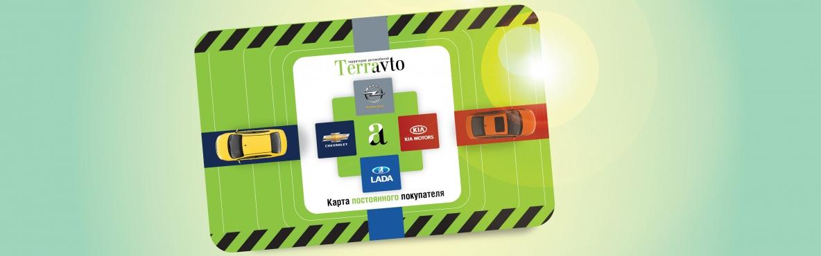 Опыт использования IaaS компанией «Терра-авто»