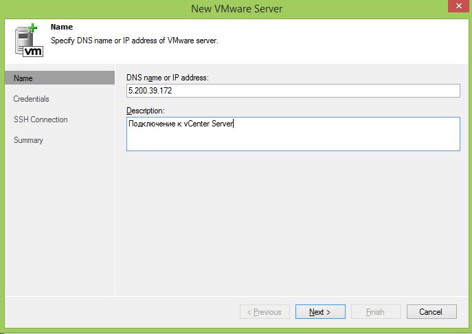 Подключение к vCenter Server